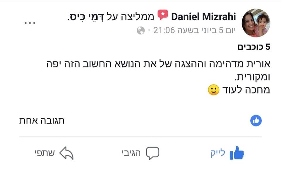 המלצה - דניאל מזרחי